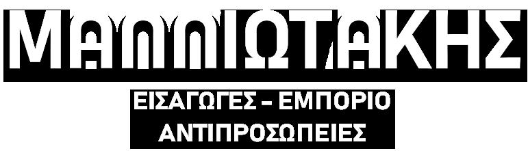 ΜΑΛΛΙΩΤΑΚΗΣ | ΕΙΣΑΓΩΓΕΣ - ΕΜΠΟΡΙΟ - ΑΝΤΙΠΡΟΣΩΠΕΙΕΣ